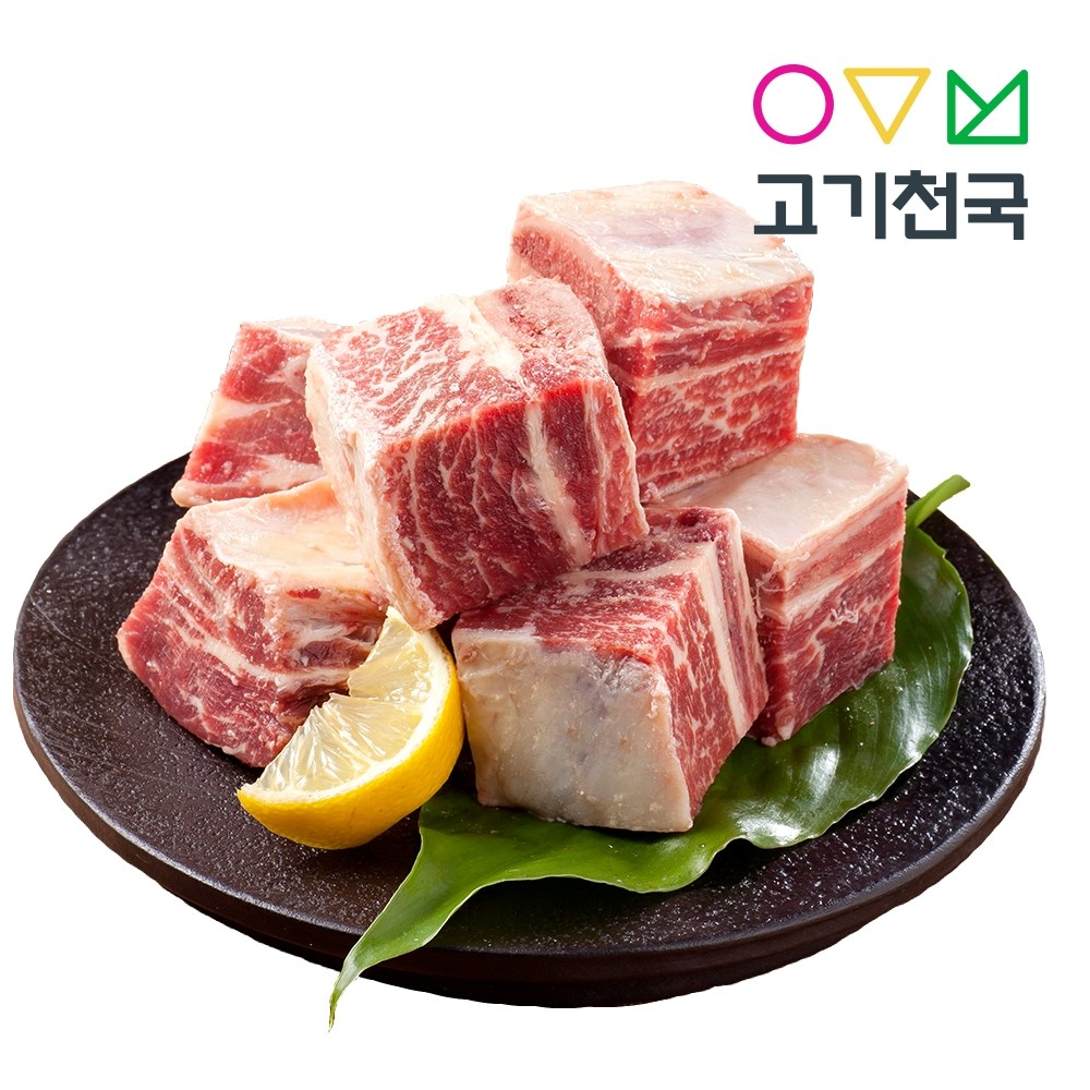 고기천국 호주산 YP등급 LA갈비(찜용)1kg, 단품