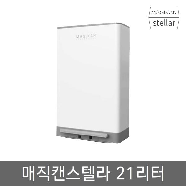 매직캔 매직캔스텔라 21L 27L 화이트 민트 신제품 기본리필내장, 01_MJ250WG→스텔라21ℓ-화이트