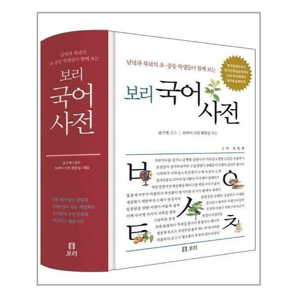 보리 (보리 국어사전 (2021년 최신판) / 보리)