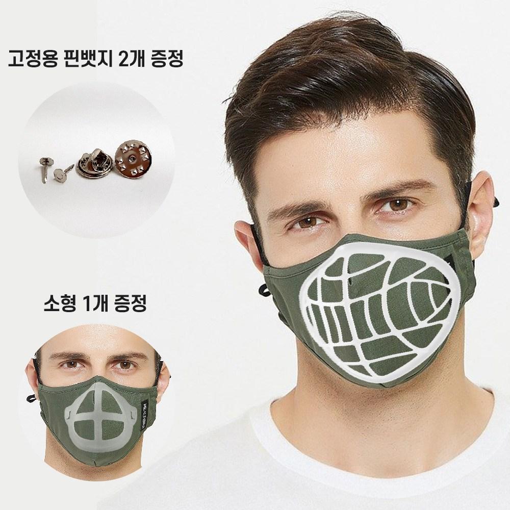 (한국산) 산소공간 숨쉬기 편한 마스크 가드(3p) _핀뱃지6개+마스크가드 1P