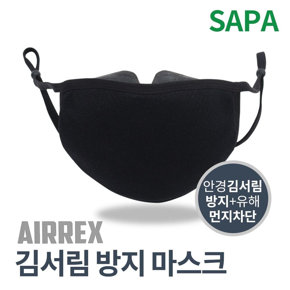 국산 안경 김서림 방지 마스크 유해 먼지 차단 손세탁, 단품