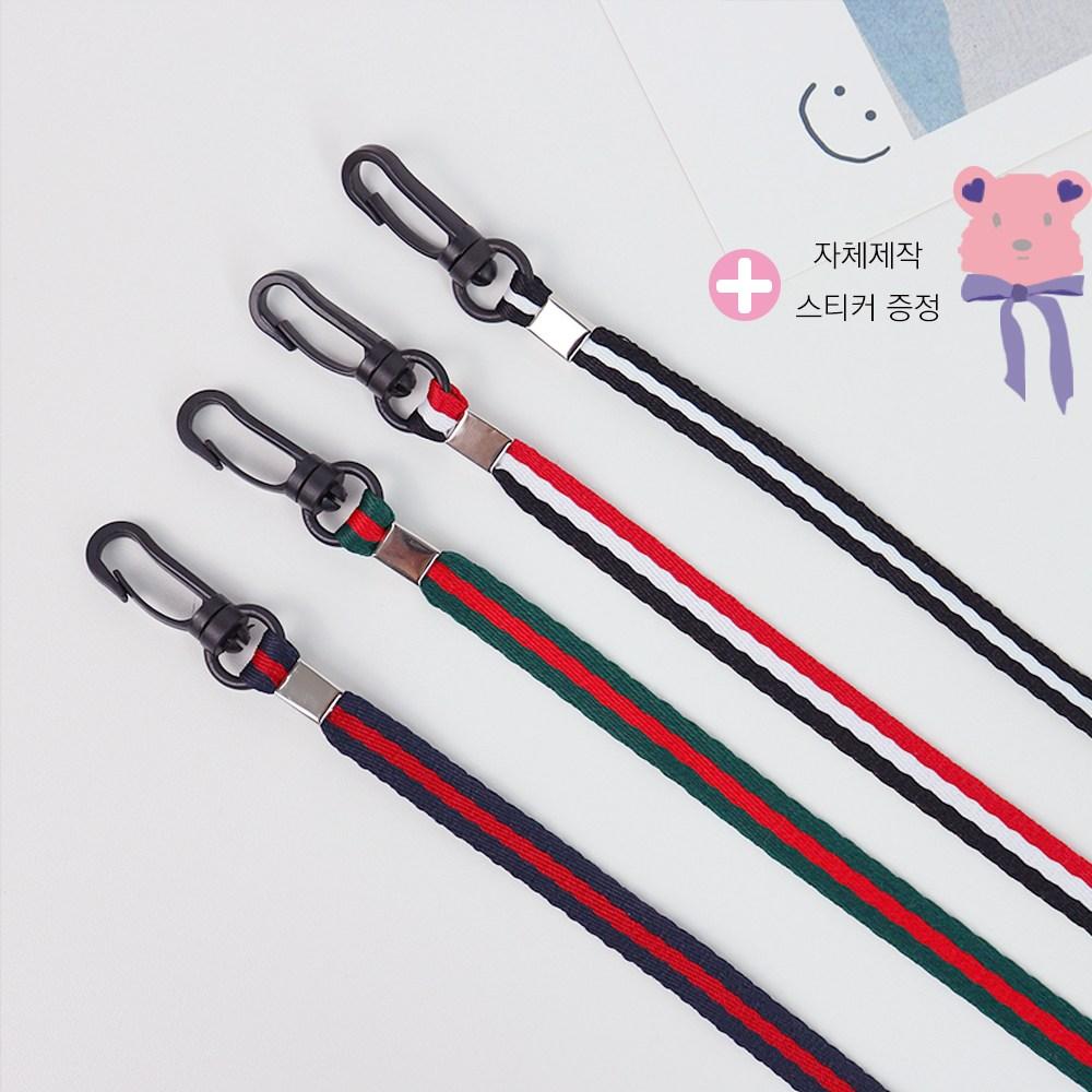 톤 마스크 스트랩 마스크목걸이줄 마스크목걸이 목걸이줄 마스크끈 분실방지 플라스틱고리