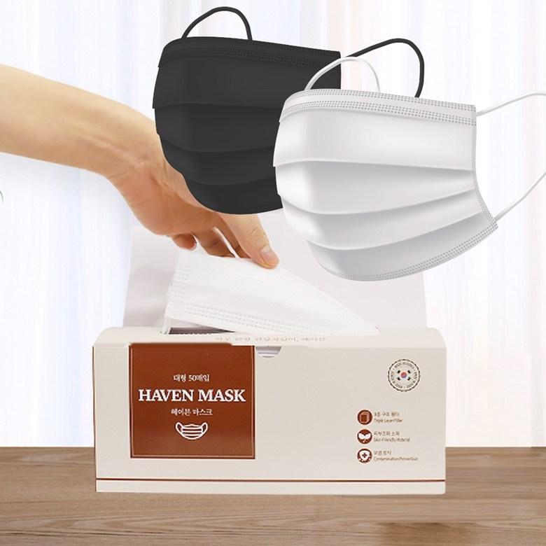 FDA인증 헤이븐 국내산 덴탈마스크 1팩 50매 블랙 화이트 KFAD 수술용 검정색 흰색 일회용 국산 비말차단 대형, 헤이븐 화이트(성인)