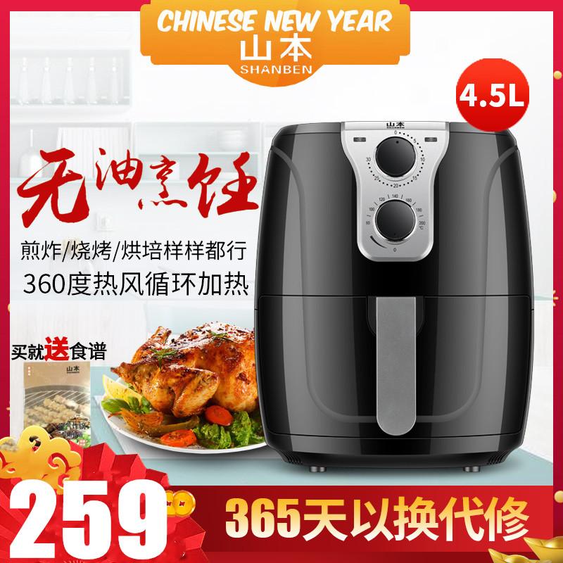 가정용튀김기 SHANBEN에어프라이어 4.5리터대용량 가정용 무유연 전기프라이어 감자튀김기 군고구마 기계 7828, T01-블랙색 뉴타입 4.5리터 8206현물 구매 즉시할인