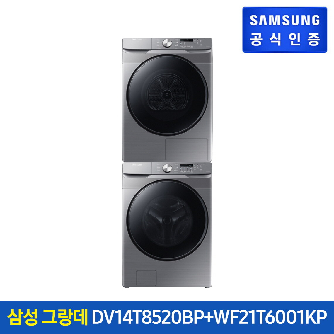 [삼성](+신세계상품권3만원)무료설치 배송! 그랑데건조기 14kg DV14T8520BP+세탁기 21kg WF21T6001KP, SET