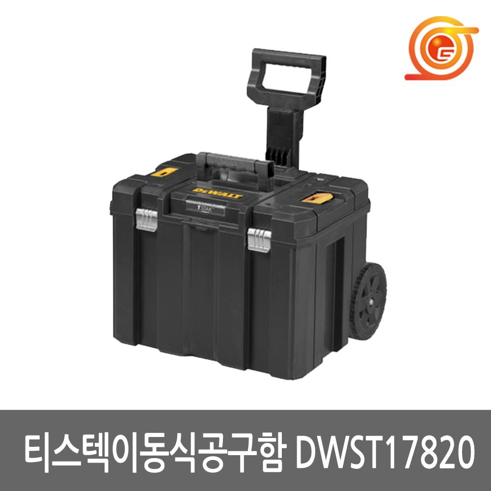 디월트 DWST17820 이동식공구함 티스텍공구함 TSTAK공구통 공구운반카트