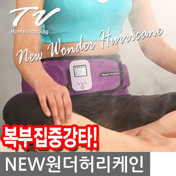 원더허리케인 복부 온열 진동마시지허리 찜질벨트 뱃살 실내운동