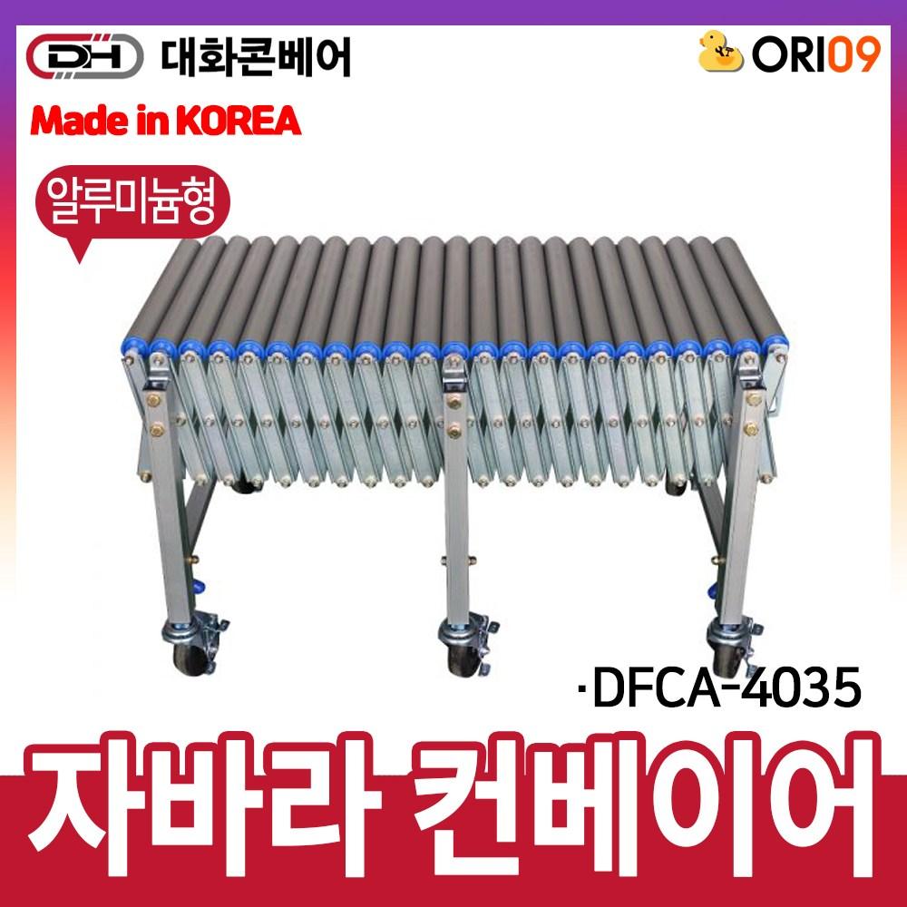 오리공구 대화콘베어 자바라 컨베이어 DFCA-4035 롤러알루미늄