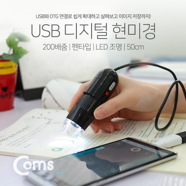 스마트폰 현미경(200배줌)/IB095/USB 디지털 현미경 IB095, 최대배율본상품선택, 단일상품