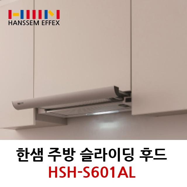 한샘 HSH-ES601AL