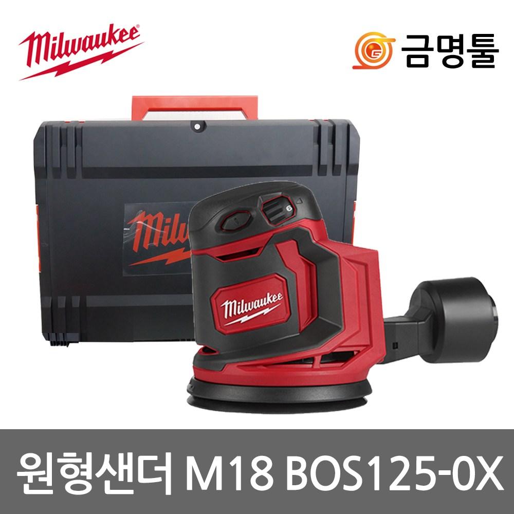 [밀워키] 충전원형샌더 M18 BOS125-0X 본체 오비메탈 5인치 케이스포함 어댑터포함 18V M18 BOS125-602X BOS1