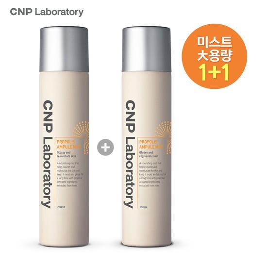 CNP 차앤박 [1+1]프로폴리스 앰플 미스트 250ml 용량, 없음, 상세설명 참조