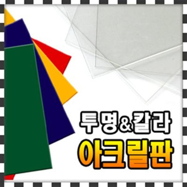 블루윈 투명 컬러 아크릴판 연질 15색상 칼라아크릴판, 투명 (연질), 200x300 (1t) - NK032