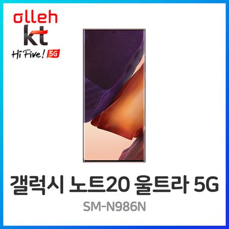 삼성전자 갤럭시노트20 울트라 5G 256GB KT 완납 (기기변경 공시지원), 기기변경_프리미엄 초이스, 상세페이지 참조, 상세페이지 참조