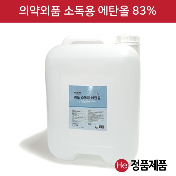 He 그린 소독용 에탄올 18L 83% 함량 살균소독 세정 세척 18리터 알코올 알콜솜 만들기 소독용알콜 의료기구소독 손소독제, 1통 (POP 1441118946)