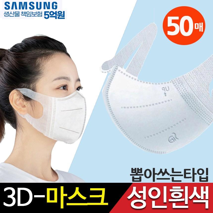 나눔 일회용 3D 입체 마스크 성인용 ( 화이트) 50매25매 귀안아픈 귀편한 여름용 숨쉬기편한 새부리형 호랑이 3중필터 비말차단 저렴한 일회용마스크, 1박스, 50매입