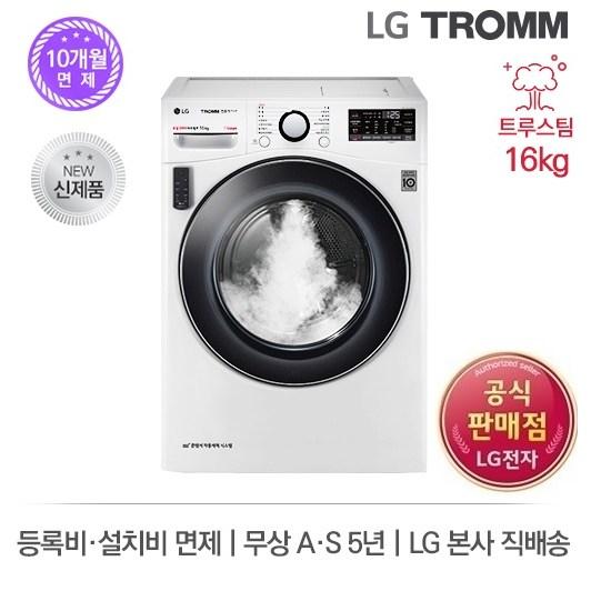 LG 트롬 의료 건조기 트루스팀 16KG 상품권15만원증정+10개월요금면제 (제휴카드 30만원이용시 월46900원), RH16WTR