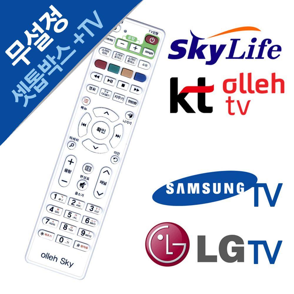 올레TV 스카이라이프 셋톱박스리모컨 삼성 LGTV, 본상품선택