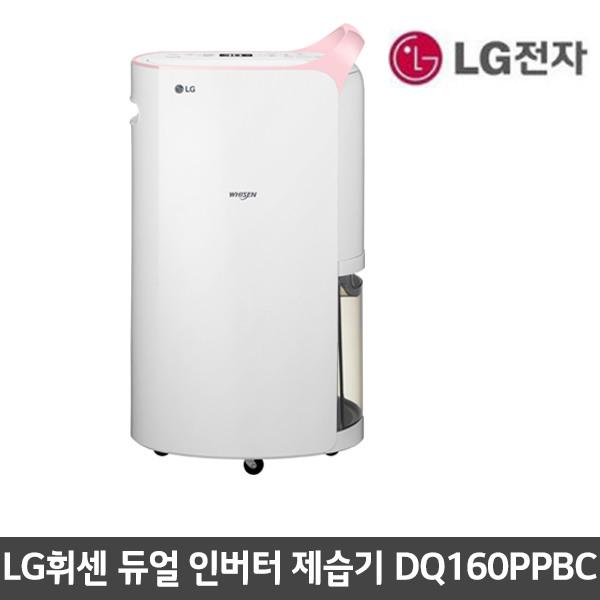 [LG전자] 듀얼인버터 1등급 제습기 신제품 DQ160PPBC, 상세 설명 참조
