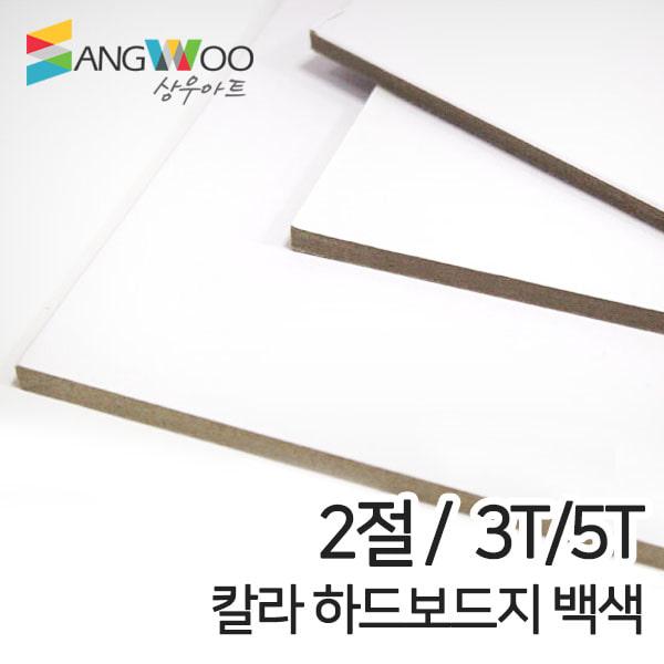 칼라 하드보드지 백색 2절 3T 5T 두께선택, 칼라 하드보드지 2절 백색 3T 낱장