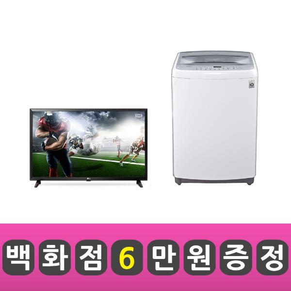 LG인터넷가입 신청 LG32인치TV 세탁기12K TR12WL