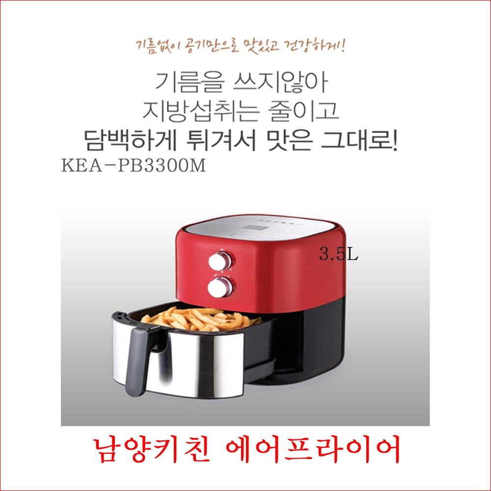 키친플라워 큐브 에어프라이어 3.5L (KEA-PB3300M), 남양에어프라이어/KEA-PB3300M/전기튀김기/오븐기/식품조리기/그릴팬