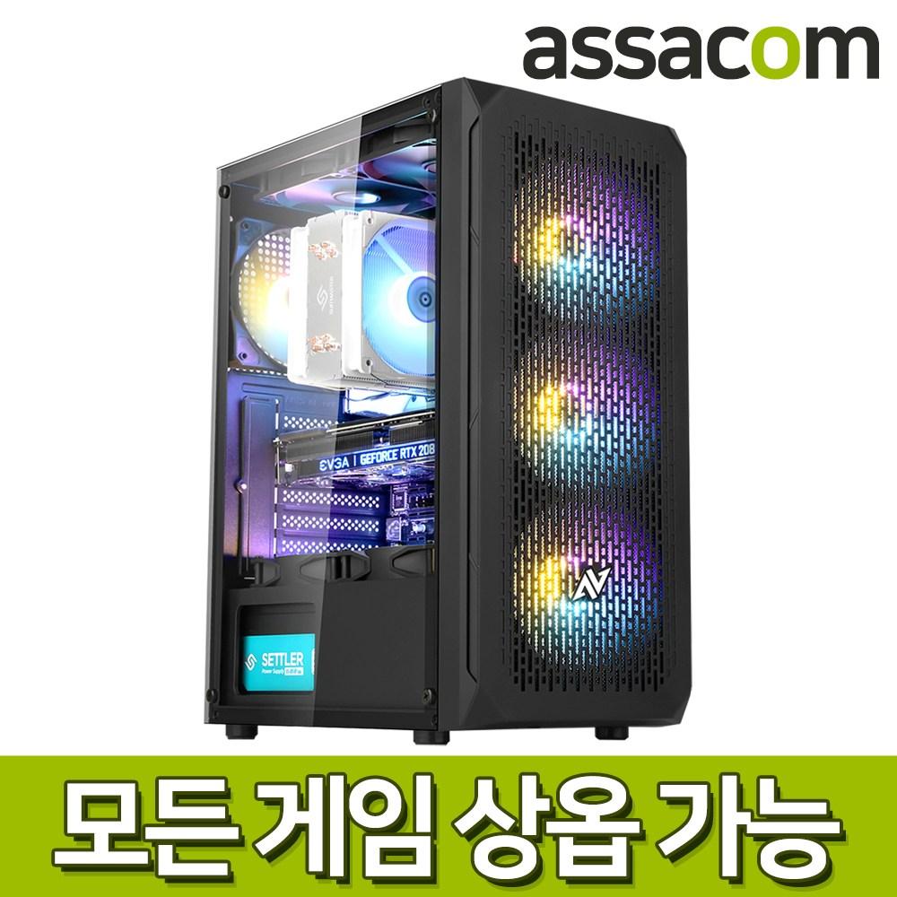 [게임용] i7 9700 16G SSD240G RTX2060 조립컴퓨터PC [AS8726], 단품, 단품