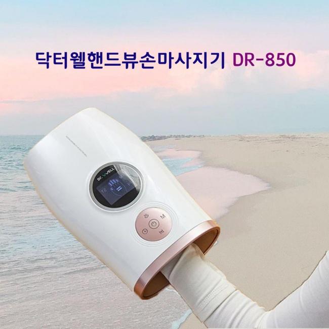 닥터웰 핸드뷰 손 마사지기(DR-850), DR-850