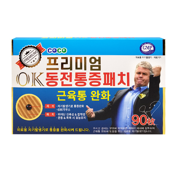 K-1헬스케어 프리미엄 OK 동전패치 90p 통증완화 자석파스, 1개, 90개입