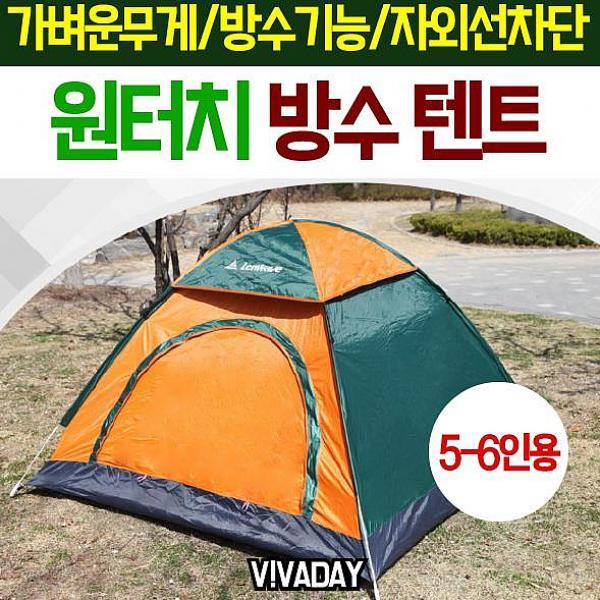 린다씨컴퍼니 원터치 방수텐트 가벼운무게 5-6인용 알파인 돔형 텐트