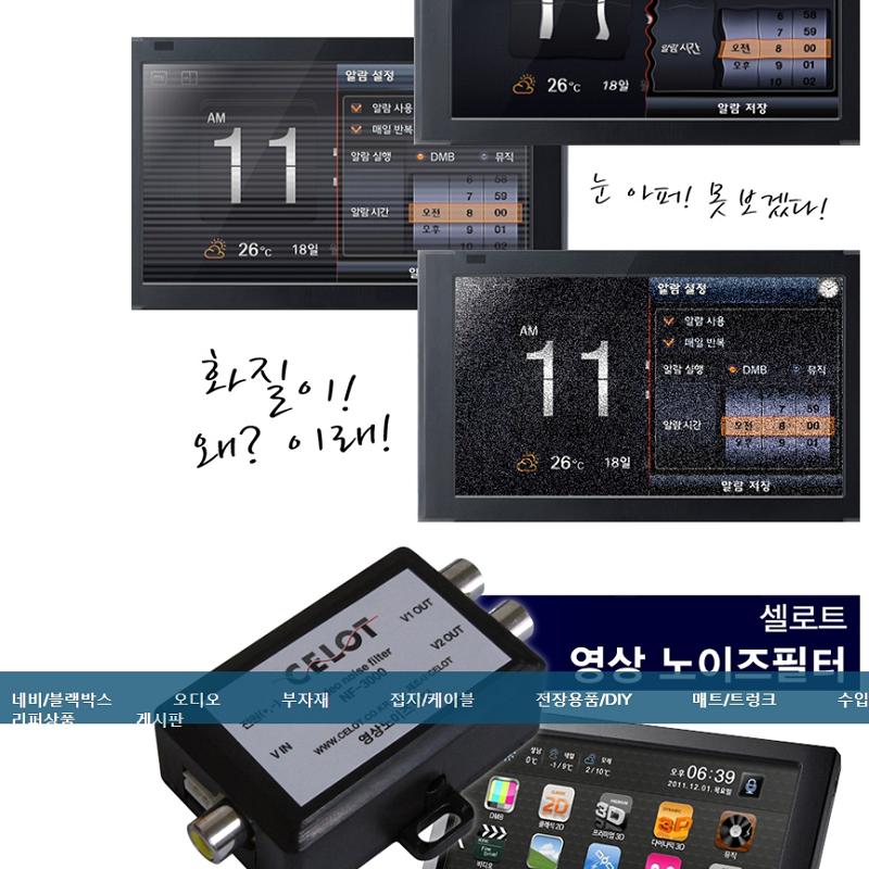 셀로트 영상 노이즈 필터 (네비게이션 DMB 후방카메라, 영상 노이즈 필터 (네비게이션/DMB/후방카메라