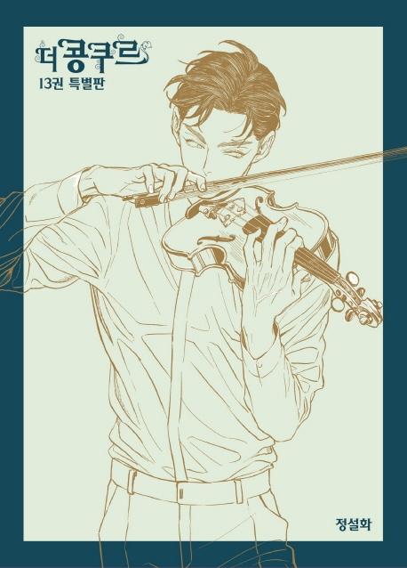 더 콩쿠르. 13(특별판), 서울미디어코믹스(서울문화사)