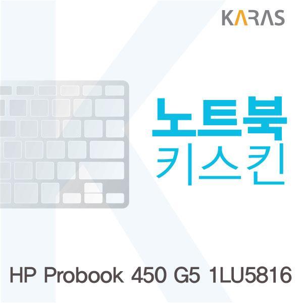 ksw2618 HP Probook 450 G5 1LU5816용 노트북키스킨 키커버, 1