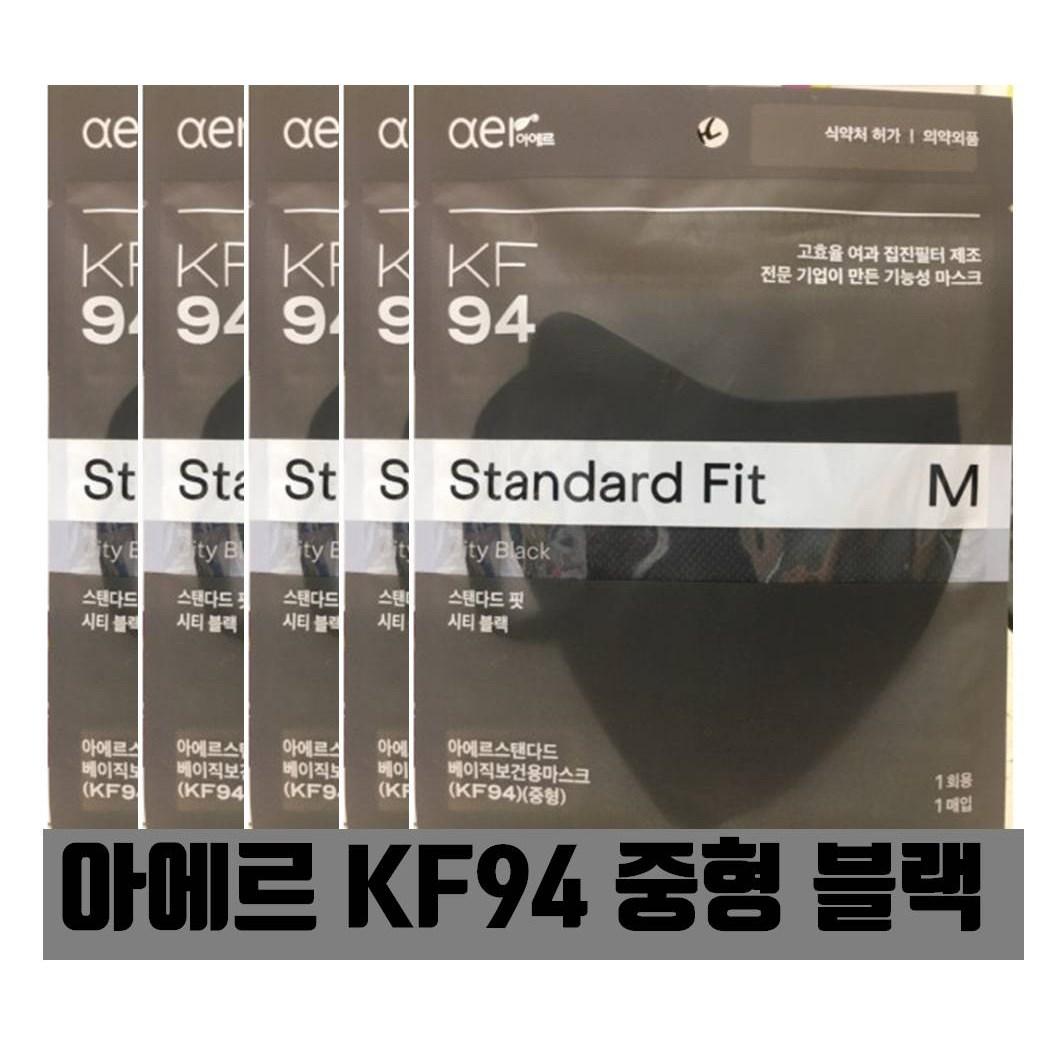 아에르 [블랙 중형] KF94 스탠다드핏 10 20 30매, 중형블랙20매