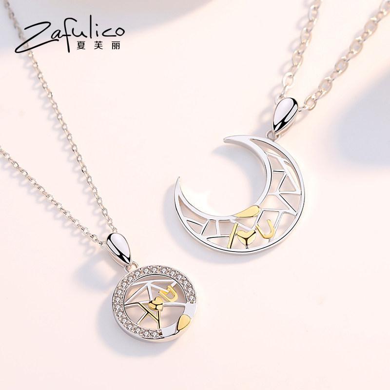 Zafulico 해와달 펜던트 925은 silver 커플 목걸이 기념 선물용