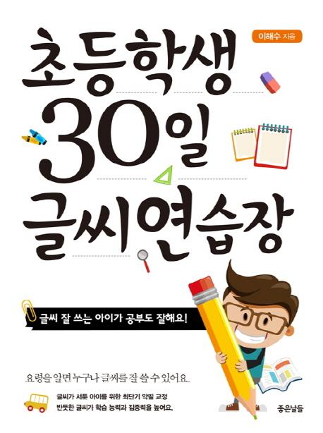 초등학생 30일 글씨 연습장:글씨 잘 쓰는 아이가 공부도 잘해요!, 좋은날들