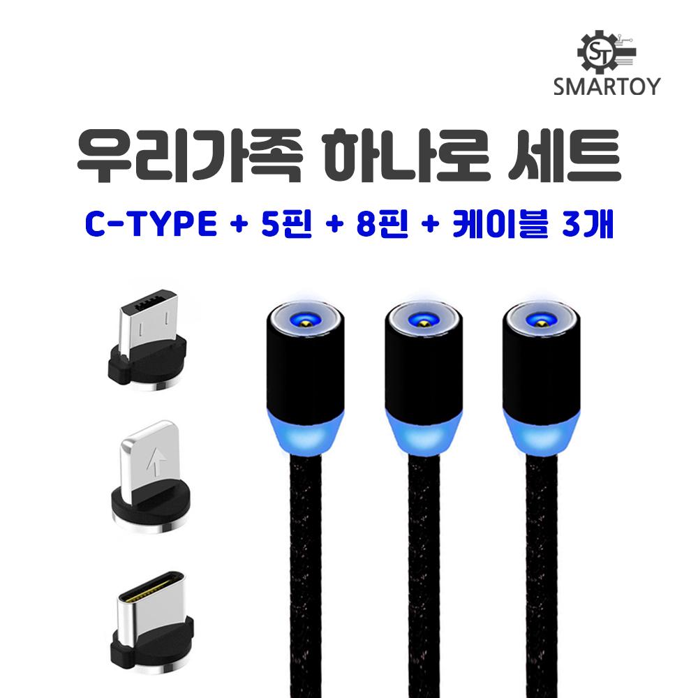 스마토이 우리가족 하나로 세트 마그네틱 USB 자석 고속 충전 케이블, 기본 C타입+5핀+8핀젠더+케이블3개
