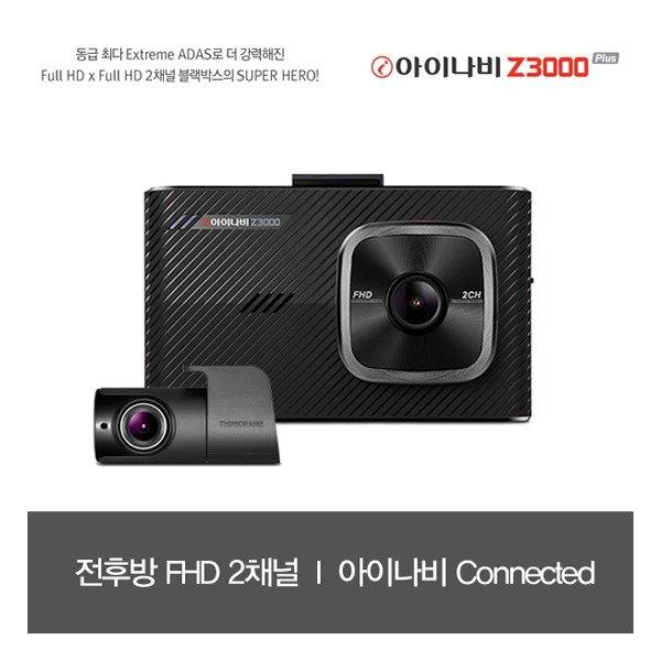 [아이나비] Z3000 PLUS 32GB 커넥티드 Lite 패키지 / FHD&FHD 2채널, 상세 설명 참조