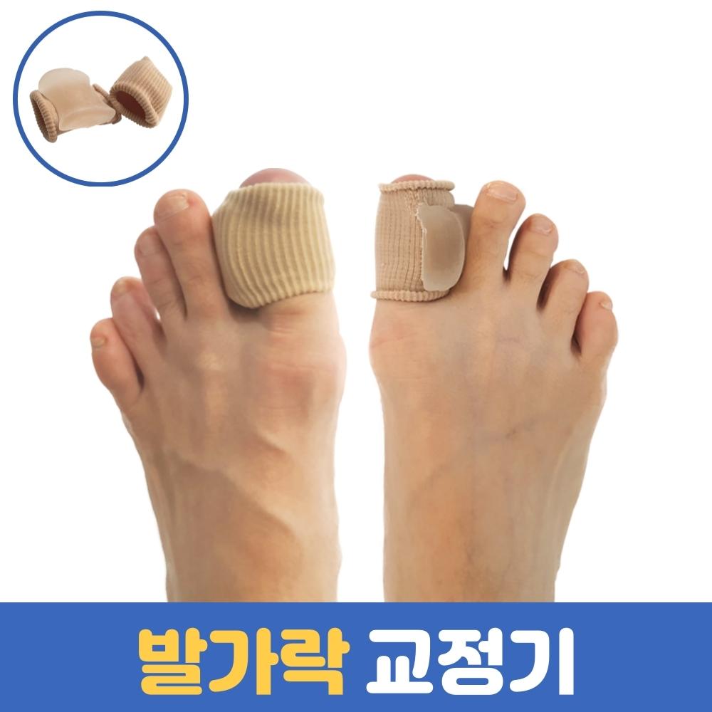 발가락교정기 실리콘 엄지 발가락 밴드 링 보호대