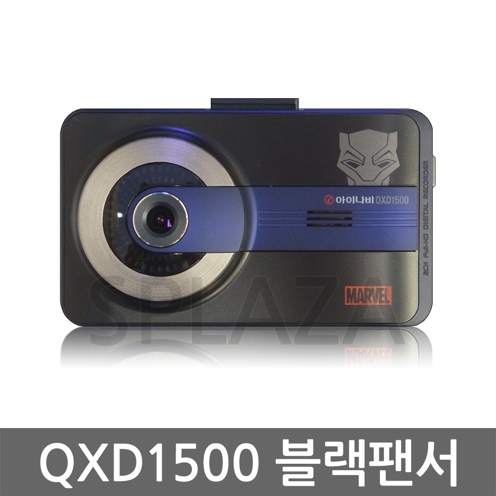 아이나비 QXD1500 블랙팬서 에디션 64GB, QXD1500 블랙팬선 에디션 64GB