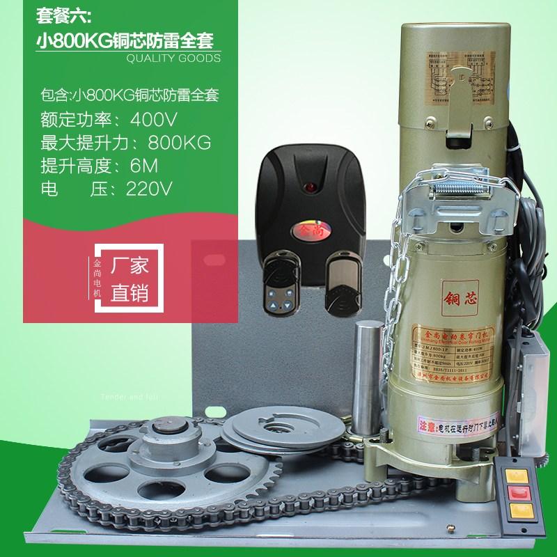 3D프린터소모품 기기자동 폴딩도어 풀세트 전동카 전기기계 원격조종 전동 문열기 기계, T05-김 상 전체세트 작은 800동심 방뢰