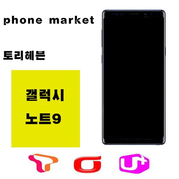 삼성 갤럭시노트9 SM-N960 가개통 공기계 새제품 128G 512G, 라벤더퍼플128GB+충전기셋, LG U+