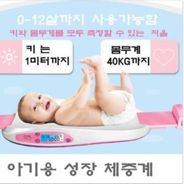 저울 체중계 아기 건장 몸무게 키와 측정, 단일색상, 단일옵션