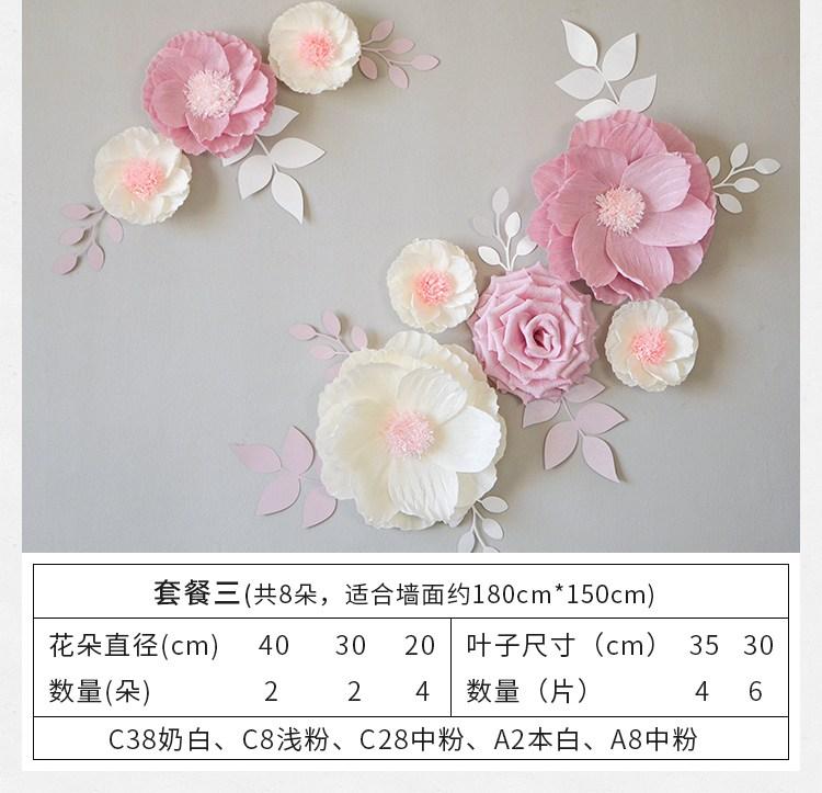 종이꽃 결혼식 결혼축하 소품 수공예종이 인테리어 아이디어 뉴타입 조화 배경 장식, T01-세트 300