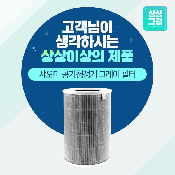 상상그램 샤오미 공기청정기 AC-M10-SC 미에어3H 그레이 필터, 단품