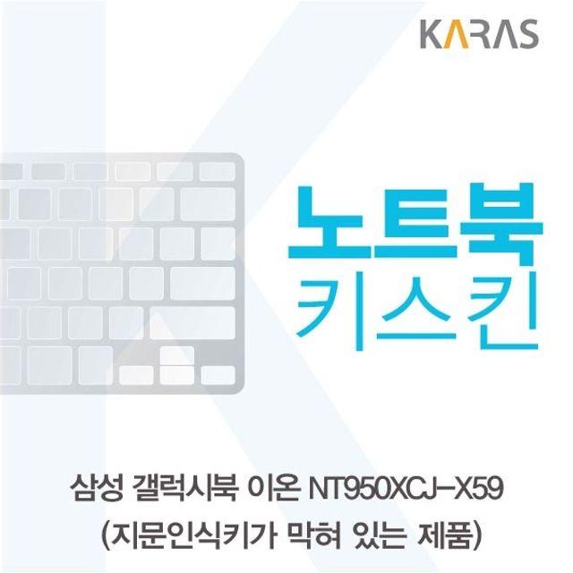 W5CE25A 노트북 이물질방지 노트북B타입 키스킨 자판덮 키덮 삼성 NT950XCJ-X59 갤럭시북 실리콘 노트북용 액세서리, WN 1, WN 본상품선택