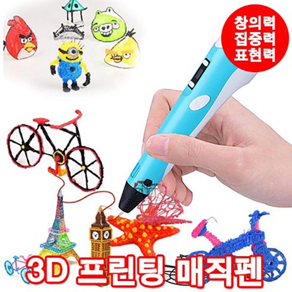 3D 프린팅 매직펜 3D 매직펜 재미있는 3D 입체펜, 옐로우