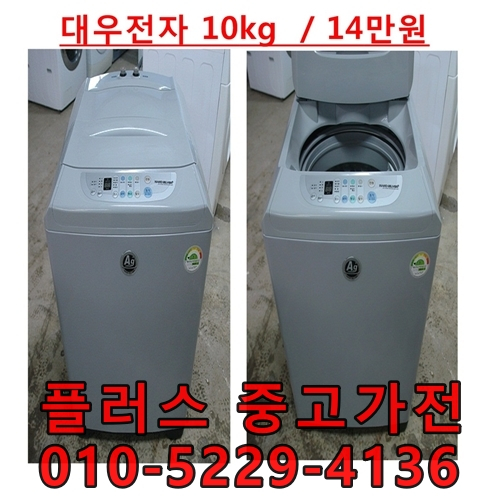 대우전자 통돌이세탁기 10kg_(+플러스중고가전), 대우전자 통돌이세탁기 10kg_