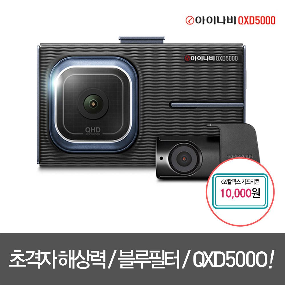 [아이나비] [공식판매점]아이나비 블랙박스 QXD5000[128GB]+커넥티드 Pro패키지