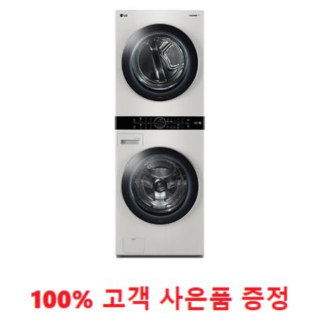 사은품 증정/LG 트롬 워시타워 세탁기 21kg+건조기 16kg 샌드 베이지 (W16ET) 1666-4175